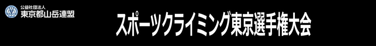 スポーツクライミング東京選手権大会特設サイト